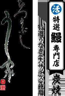 炭焼国産鰻専門店 国産うなぎ(大サイズ)使用 ひつまぶし う家